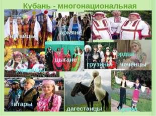ногайцы украинцы цыгане чеченцы мордва дагестанцы дагестанцы татары армяне гр