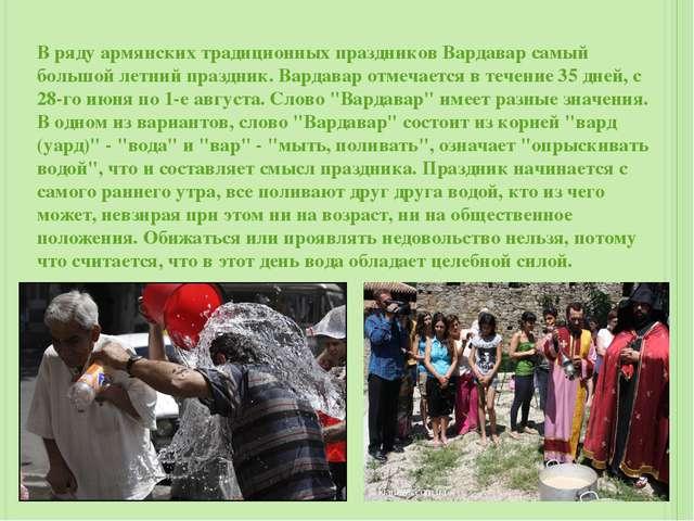 В ряду армянских традиционных праздников Вардавар самый большой летний празд...