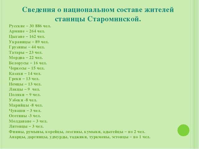 Сведения о национальном составе жителей станицы Староминской. Русские – 308...