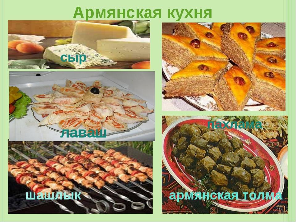 шашлык армянская толма пахлама Армянская кухня сыр лаваш