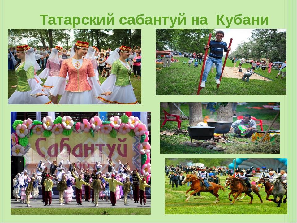 Татарский сабантуй на Кубани