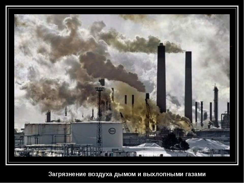 Загрязнение воздуха дымом и выхлопными газами