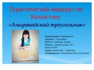 Туристический маршрут по Казахстану «Аныракайский треугольник» Направление: К