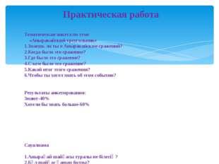 Практическая работа Тематическая анкета по теме «Аныракайский треугольник» 1