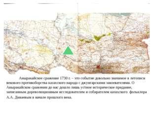 Аныракайское сражение 1730 г. – это событие довольно значимое в летописи век