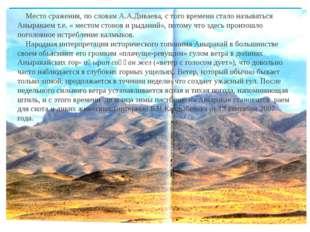 Место сражения, по словам А.А.Диваева, с того времени стало называться Аныра