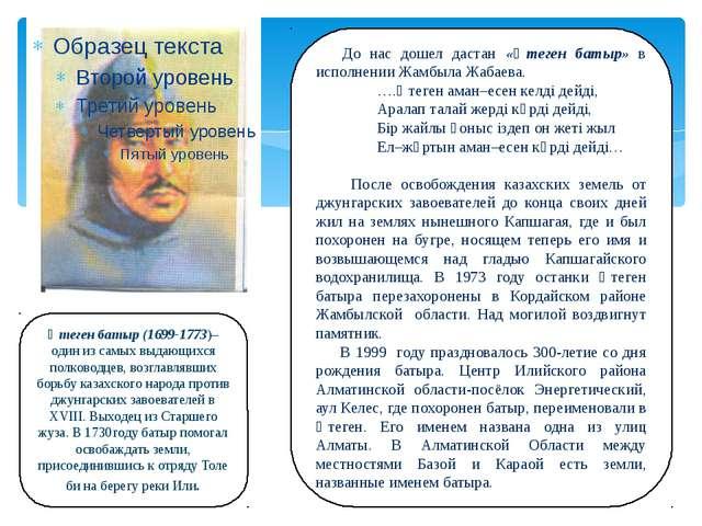 До нас дошел дастан «Өтеген батыр» в исполнении Жамбыла Жабаева. ….Өтеген ам...
