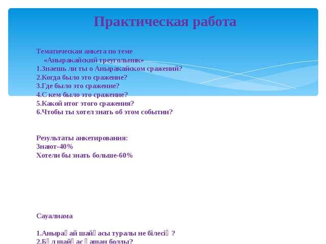 Практическая работа Тематическая анкета по теме «Аныракайский треугольник» 1...