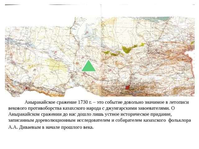 Аныракайское сражение 1730 г. – это событие довольно значимое в летописи век...