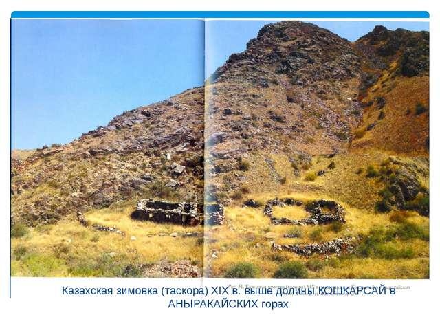 Казахская зимовка (таскора) ХІХ в. выше долины КОШКАРСАЙ в АНЫРАКАЙСКИХ горах