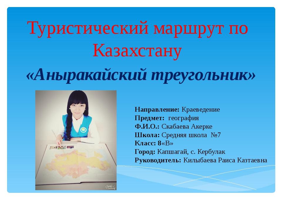 Туристический маршрут по Казахстану «Аныракайский треугольник» Направление: К...