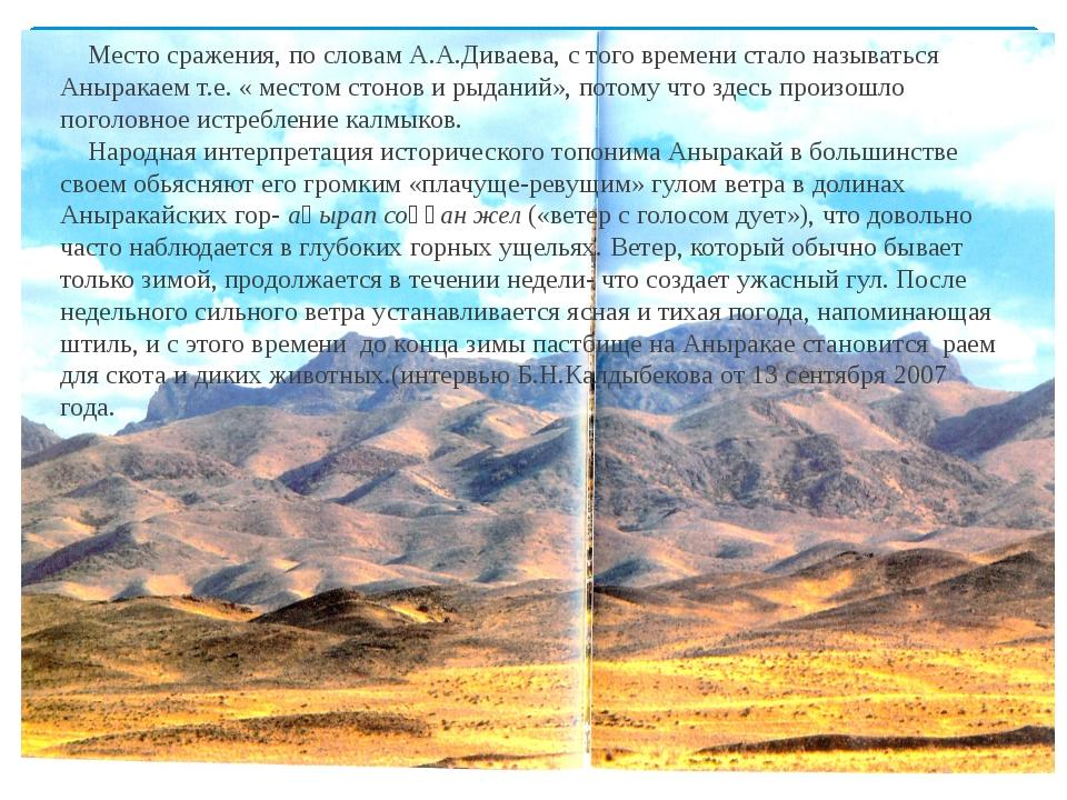 Место сражения, по словам А.А.Диваева, с того времени стало называться Аныра...