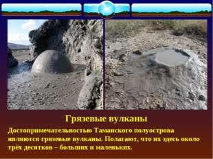 Грязевые вулканы Достопримечательностью Таманского полуострова являются гряз