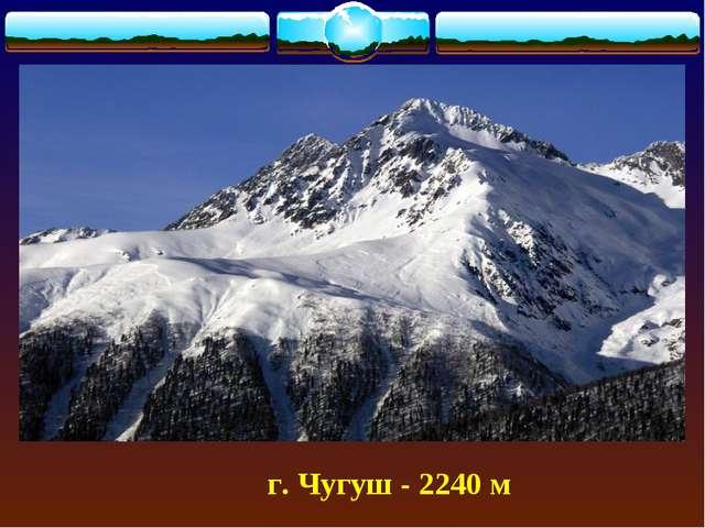 г. Чугуш - 2240 м