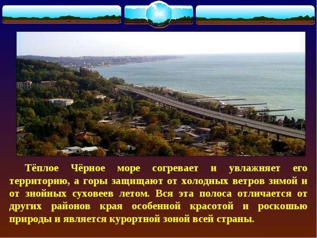 Тёплое Чёрное море согревает и увлажняет его территорию, а горы защищают от...