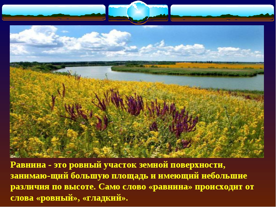 Равнина - это ровный участок земной поверхности, занимающий большую площадь...