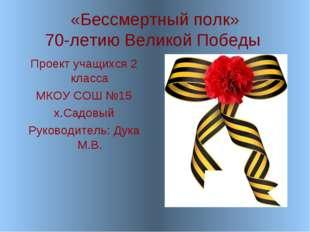«Бессмертный полк» 70-летию Великой Победы Проект учащихся 2 класса МКОУ СОШ