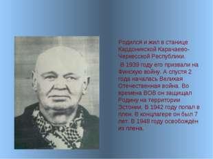 Родился и жил в станице Кардоникской Карачаево-Черкесской Республики. В 1939