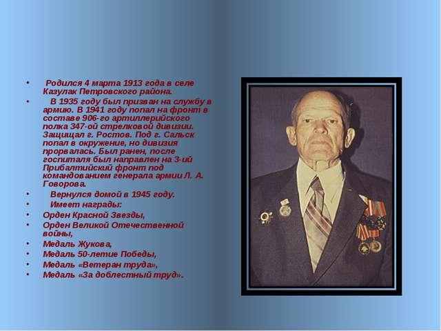 Родился 4 марта 1913 года в селе Казулак Петровского района. В 1935 году был...