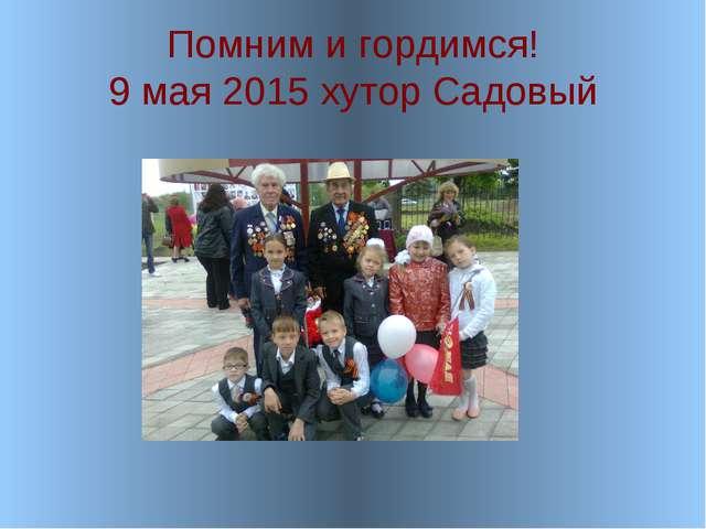 Помним и гордимся! 9 мая 2015 хутор Садовый