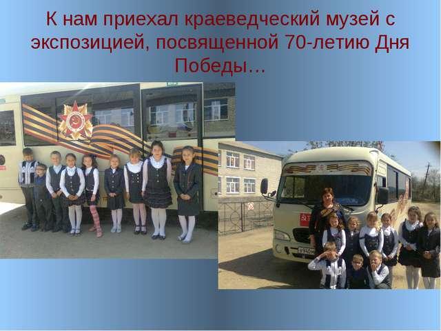 К нам приехал краеведческий музей с экспозицией, посвященной 70-летию Дня Поб...