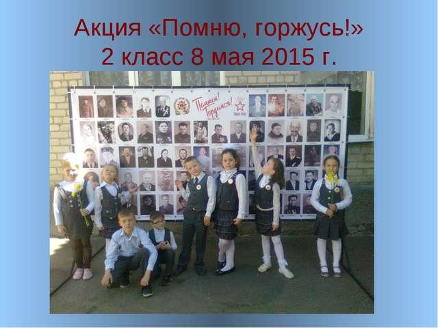 Акция «Помню, горжусь!» 2 класс 8 мая 2015 г.