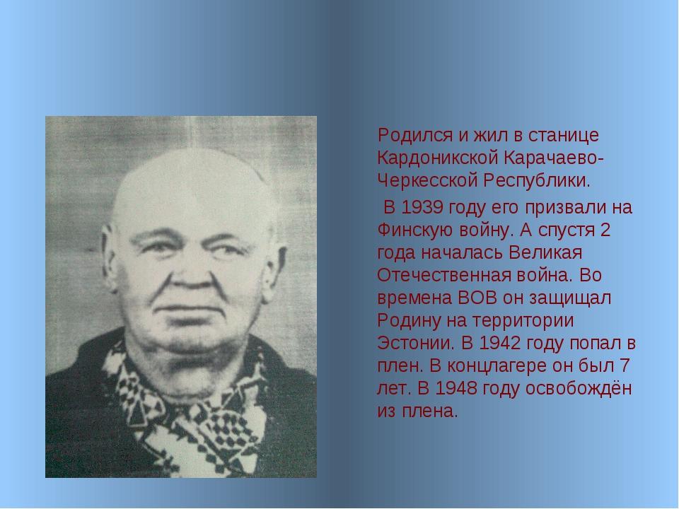 Родился и жил в станице Кардоникской Карачаево-Черкесской Республики. В 1939...