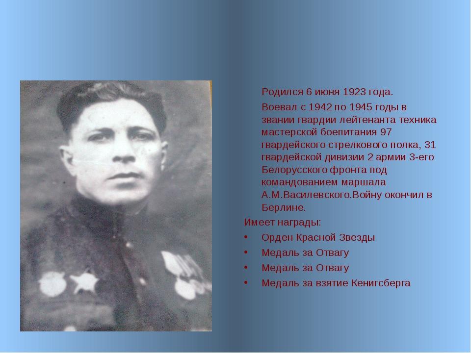 Родился 6 июня 1923 года. Воевал с 1942 по 1945 годы в звании гвардии лейтен...