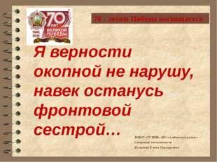 МКОУ «ТСШИ» МО «Алданский район» Старший воспитатель Воликова Елена Григорье