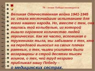 Великая Отечественная война 1941-1945 гг. стала жесточайшим испытанием для вс