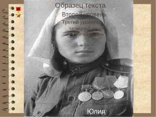 Ивановская область. Юлия Друнина