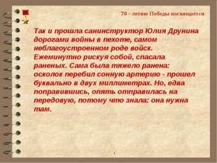 . Так и прошла санинструктор Юлия Друнина дорогами войны в пехоте, самом неб