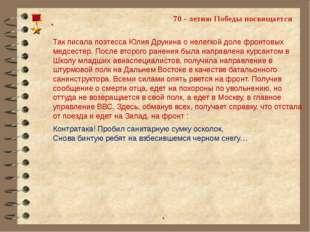 . . Так писала поэтесса Юлия Друнина о нелегкой доле фронтовых медсестер. По