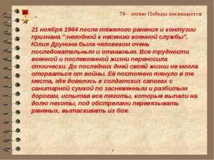 """. . 21 ноября 1944 после тяжелого ранения и контузии признана """":негодной к н"""