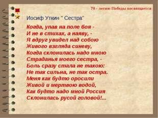 """Иосиф Уткин """" Сестра"""" Когда, упав на поле боя - И не в стихах, а наяву, - Я"""