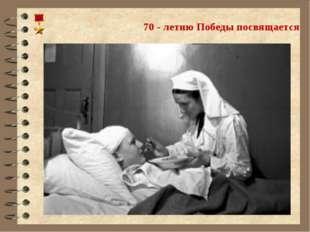 70 - летию Победы посвящается ЗОЯ КОСМОДЕМЬЯНСКАЯ ГБСКОУ школа №657 Приморск