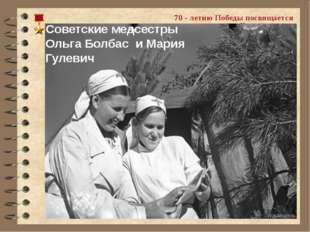 Памяти народной героини ЗОЯ ОДЕМЬЯНСКАЯ ГБСКОУ школа №657 Приморского района