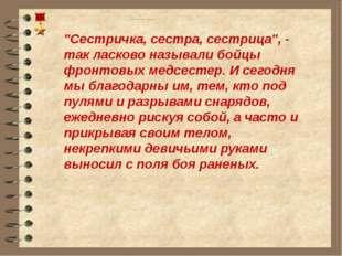 """70 - летию Победы посвящается """"Сестричка, сестра, сестрица"""", - так ласково н"""
