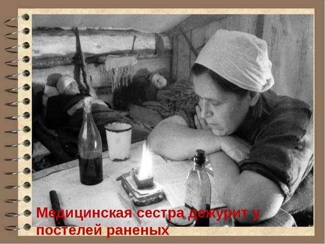 Медицинская сестра дежурит у постелей раненых