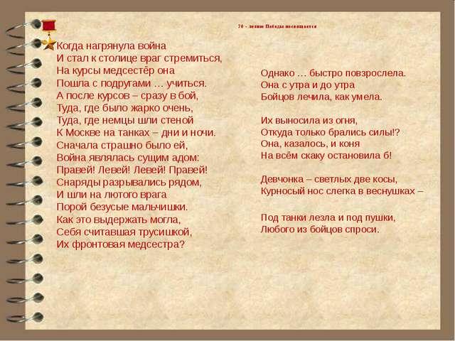 70 - летию Победы посвящается Когда нагрянула война И стал к столице враг ст...
