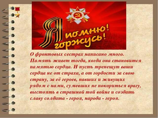 Вальс Фронтовой Сестры Минусовка