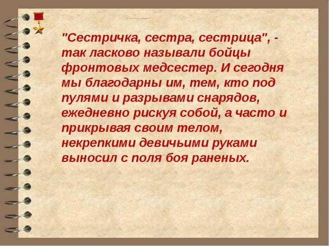 """70 - летию Победы посвящается """"Сестричка, сестра, сестрица"""", - так ласково н..."""