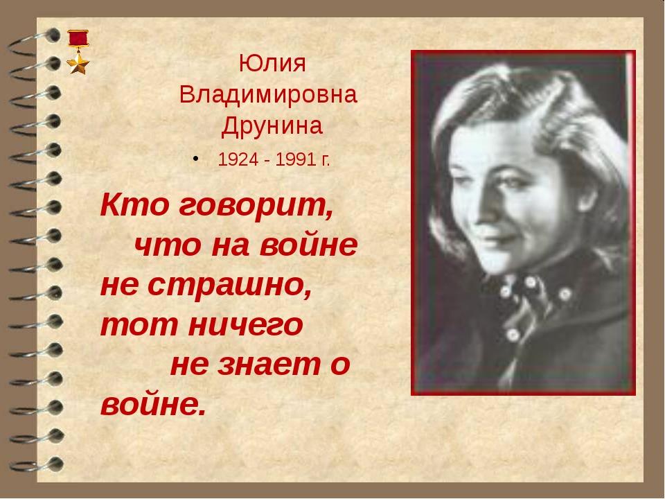 1924 - 1991 г. Юлия Владимировна Друнина Кто говорит, что на войне не страшн...