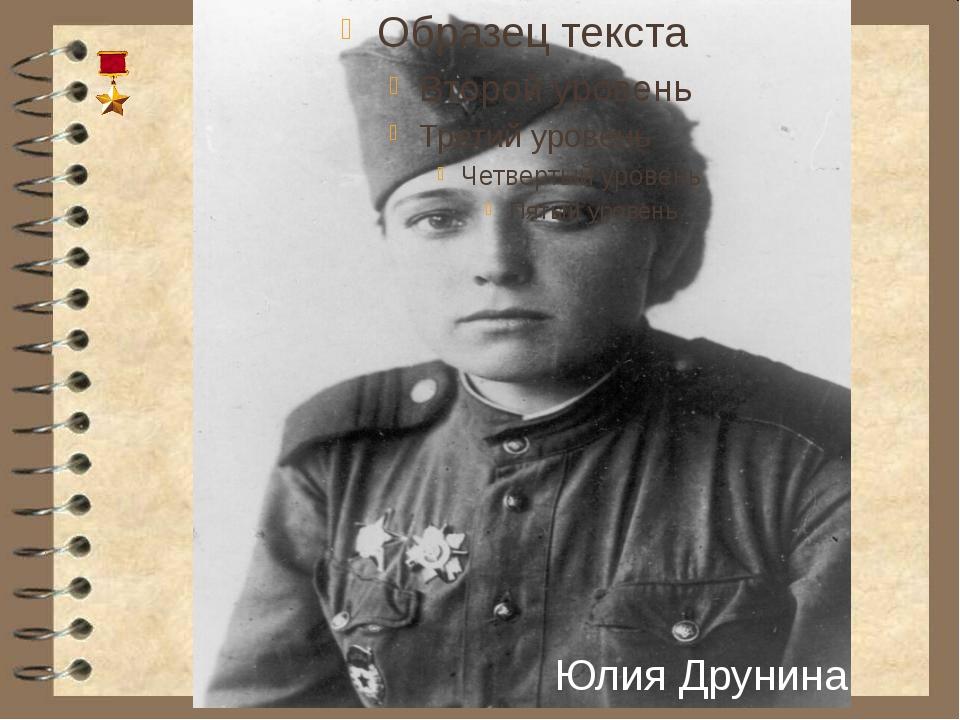 Тамбов, памятник Зое Космодемьянской Юлия Друнина