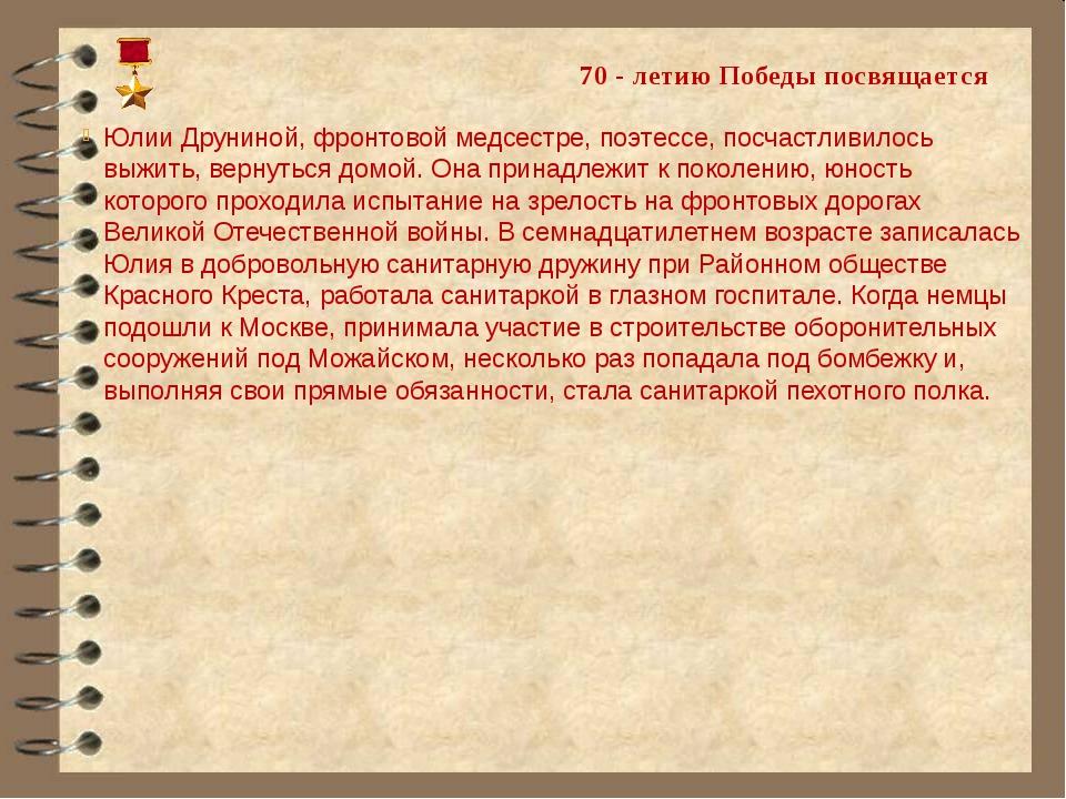 Юлии Друниной, фронтовой медсестре, поэтессе, посчастливилось выжить, вернут...