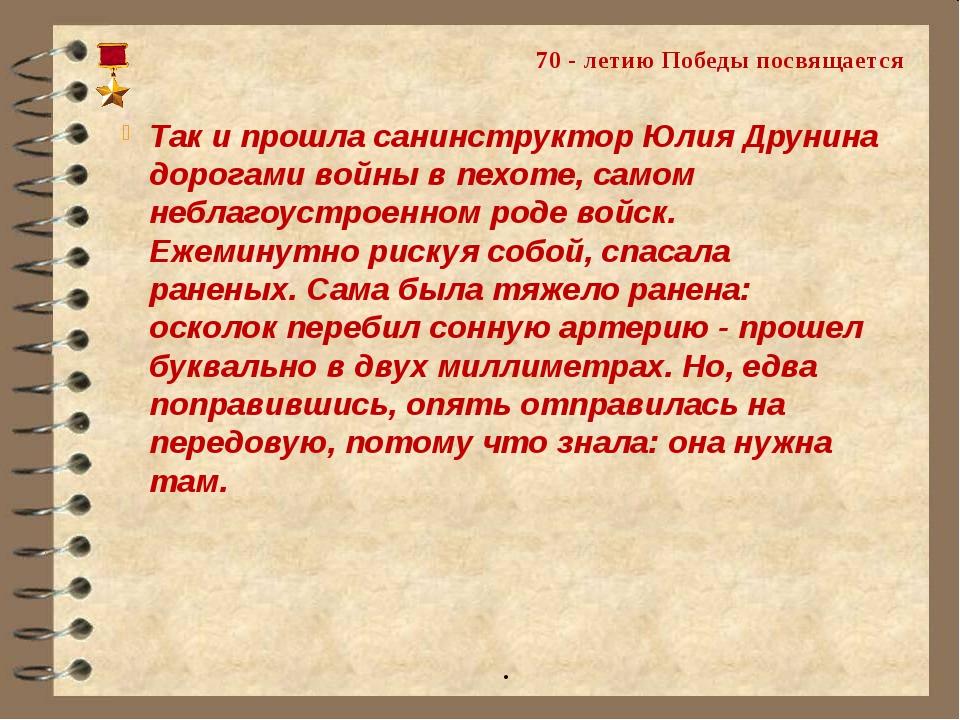 . Так и прошла санинструктор Юлия Друнина дорогами войны в пехоте, самом неб...