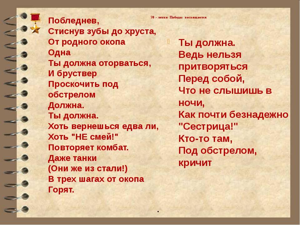 . 70 - летию Победы посвящается Побледнев, Стиснув зубы до хруста, От родног...