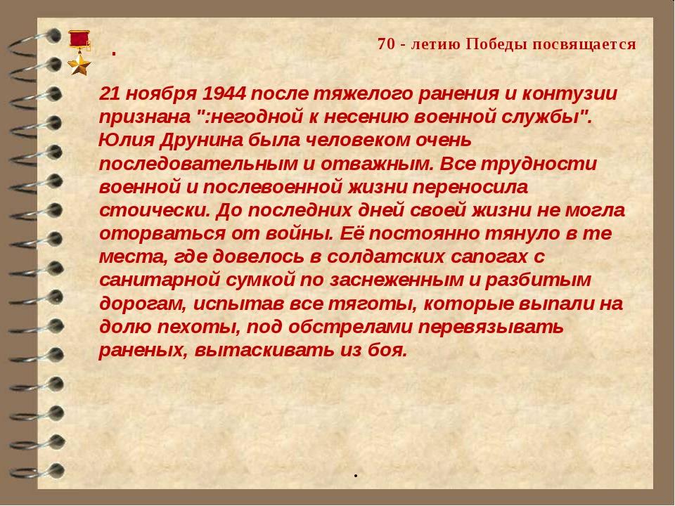 """. . 21 ноября 1944 после тяжелого ранения и контузии признана """":негодной к н..."""