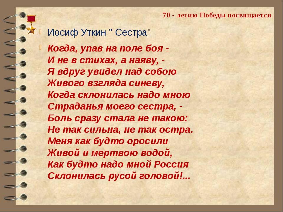"""Иосиф Уткин """" Сестра"""" Когда, упав на поле боя - И не в стихах, а наяву, - Я..."""