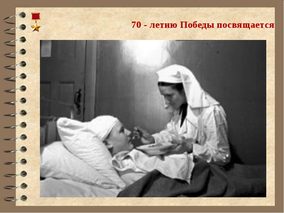 70 - летию Победы посвящается ЗОЯ КОСМОДЕМЬЯНСКАЯ ГБСКОУ школа №657 Приморск...